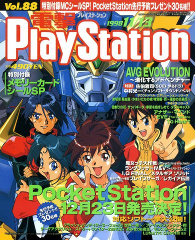 Dengeki PlayStation 088 (November 13, 1998)