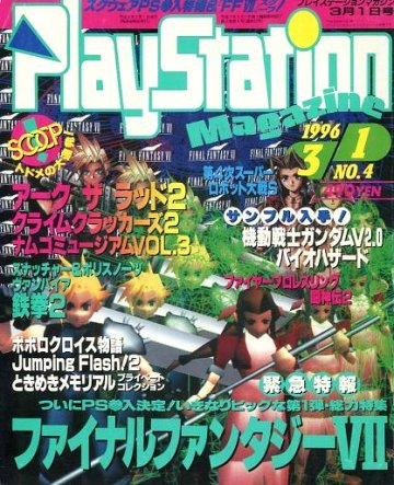 PlayStation Magazine Vol.2 No.04 (March 1, 1996)