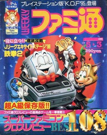 Famitsu 0385 (May 3, 1996)