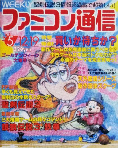 Famitsu 0334/0335 (May 12/19, 1995)