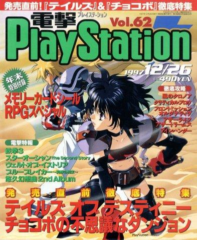 Dengeki PlayStation 062 (December 26, 1997)