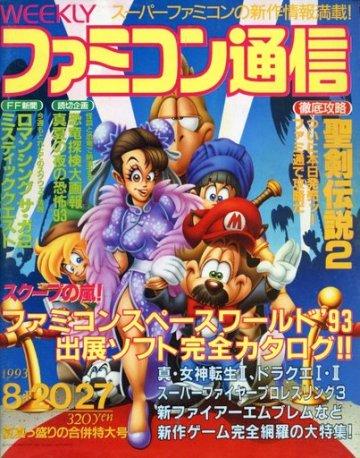 Famitsu 0244/0245 (August 20/27, 1993)