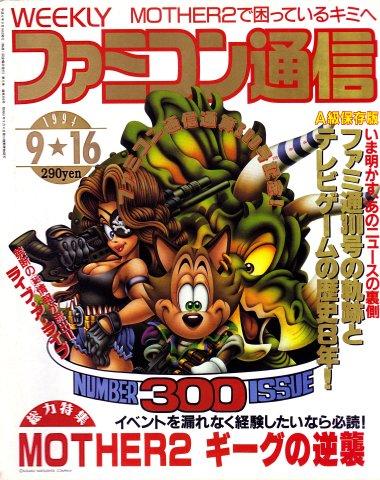 Famitsu 0300 (September 16, 1994)