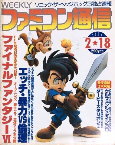 Famitsu 0270 (February 18, 1994)
