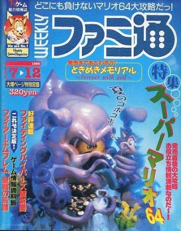 Famitsu 0395 (July 12, 1996)