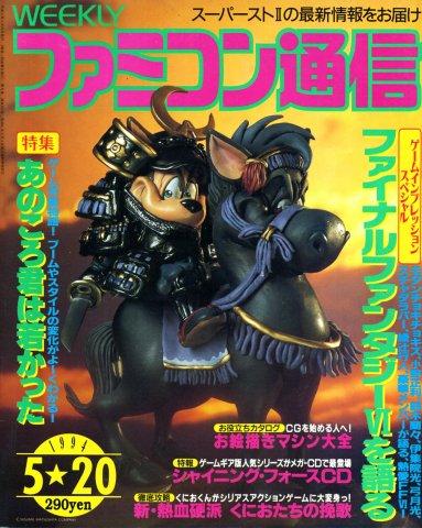 Famitsu 0283 (May 20, 1994)