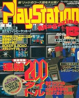 PlayStation Magazine Vol.1 No.13 (October 6, 1995)