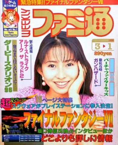 Famitsu 0376 (March 1, 1996)