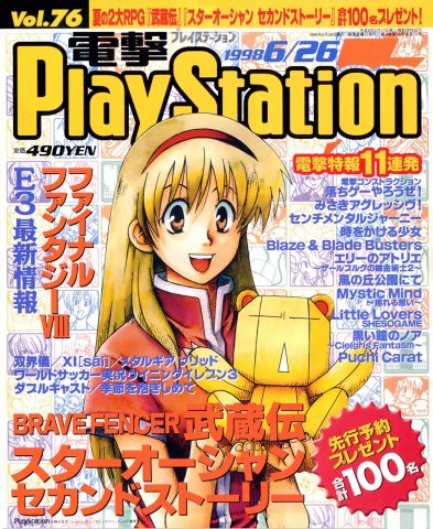 Dengeki PlayStation 076 (June 26, 1998)