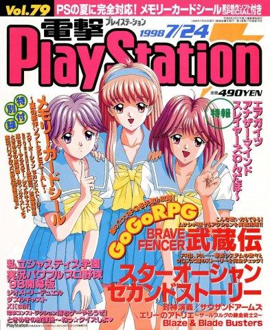 Dengeki Playstation 079 (July 24, 1998)
