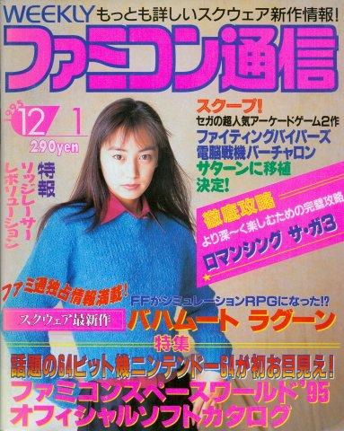 Famitsu 0363 (December 1, 1995)