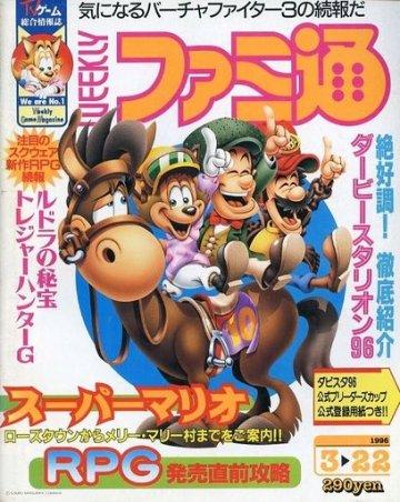 Famitsu 0379 (March 22, 1996)