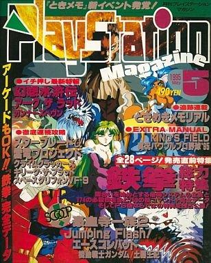PlayStation Magazine Vol.1 No.05 (May 1995)