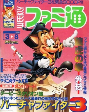 Famitsu 0377 (March 8, 1996)