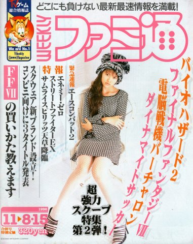 Famitsu 0412/0413 (November 8/15, 1996)