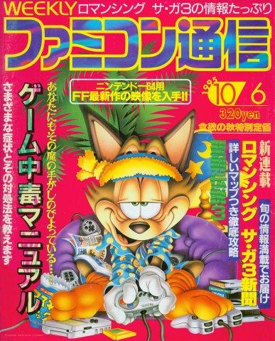 Famitsu 0355 (October 6, 1995)