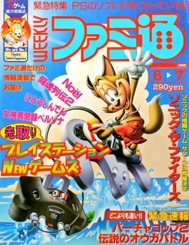 Famitsu 0390 (June 7, 1996)
