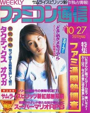 Famitsu 0358 (October 27, 1995)