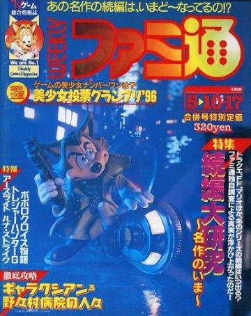 Famitsu 0386/0387 (May 10/17, 1996)