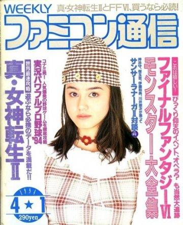 Famitsu 0276 (April 1, 1994)