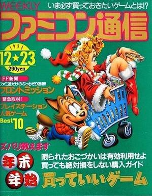 Famitsu 0314 (December 23, 1994)