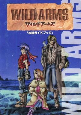 Wild Arms Kouryaku Guidebook (Vol.3 No.01 supplement - January 17, 1997)
