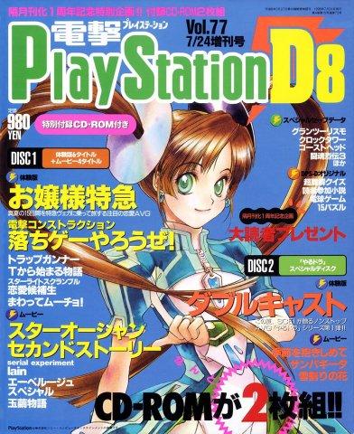 Dengeki PlayStation 077 (July 24, 1998)