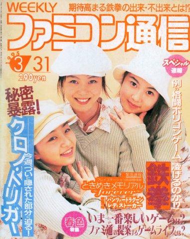 Famitsu 0328 (March 31, 1995)
