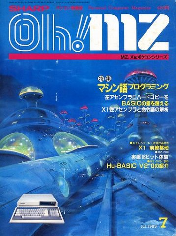 Oh! MZ Issue 14 (July 1983)