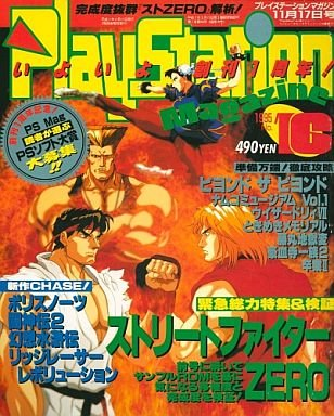 PlayStation Magazine Vol.1 No.16 (November 17, 1995)