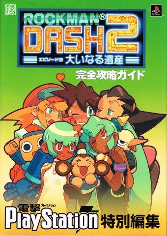 Rockman Dash 2: Ooinaru Isan  - Kanzen Kouryaku Guide