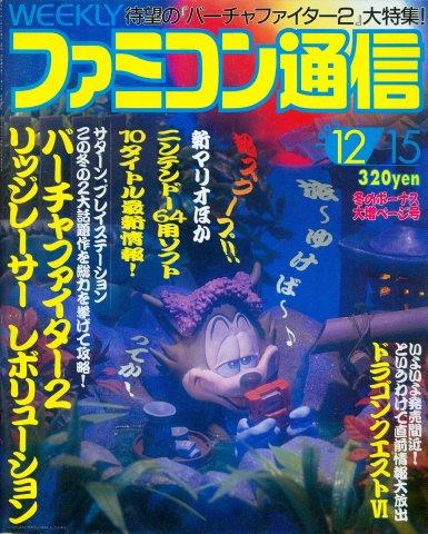 Famitsu 0365 (December 15, 1995)
