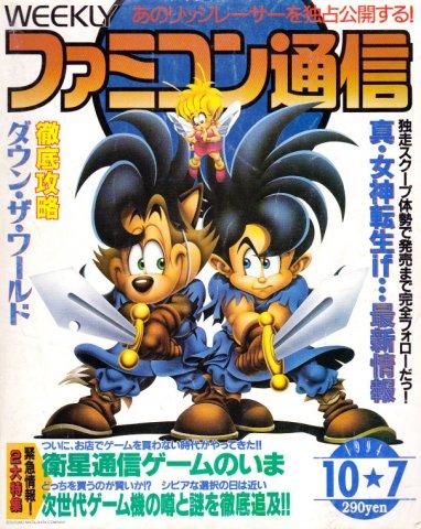 Famitsu 0303 (October 7, 1994)