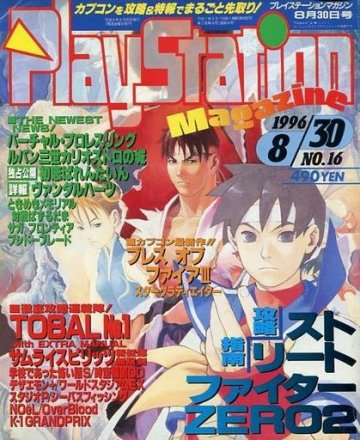 PlayStation Magazine Vol.2 No.16 (August 30, 1996)