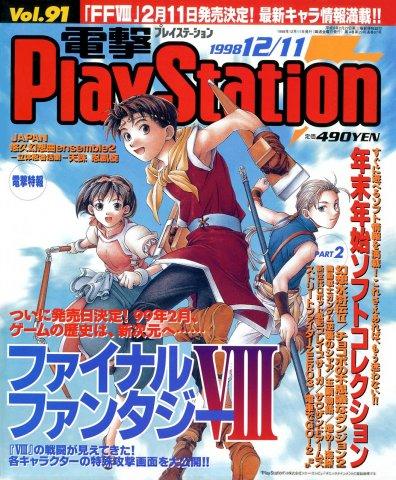 Dengeki PlayStation 091 (December 11, 1998)
