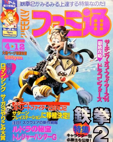 Famitsu 0382 (April 12, 1996)