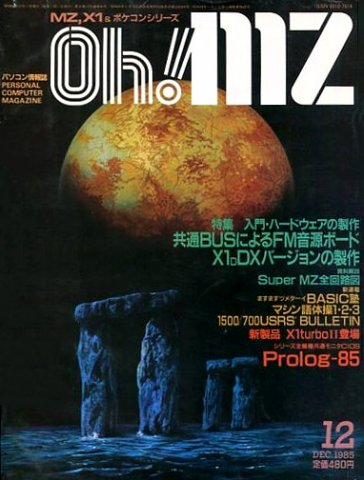Oh! MZ Issue 43 (December 1985)