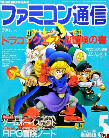 Famitsu 0095 (March 2, 1990)