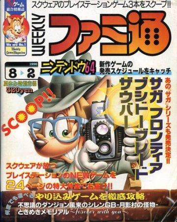 Famitsu 0398 (August 2, 1996)