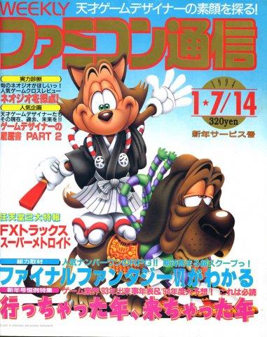 Famitsu 0264/0265 (January 7/14, 1994)