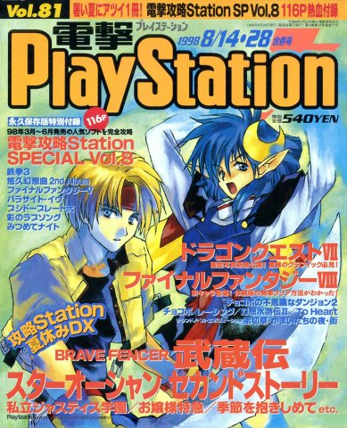 Dengeki Playstation 081 (August 14/28, 1998)