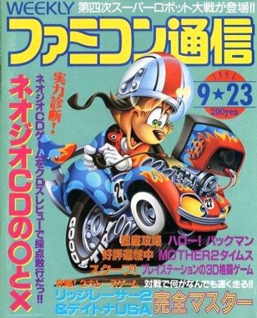 Famitsu 0301 (September 23, 1994)