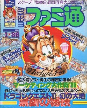 Famitsu 0371 (January 26, 1996)