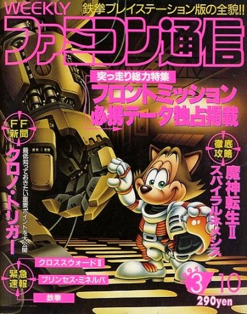 Famitsu 0325 (March 10, 1995)