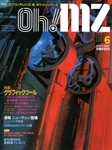 Oh! MZ Issue 25 (June 1984)