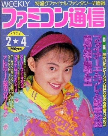 Famitsu 0268 (February 4, 1994)