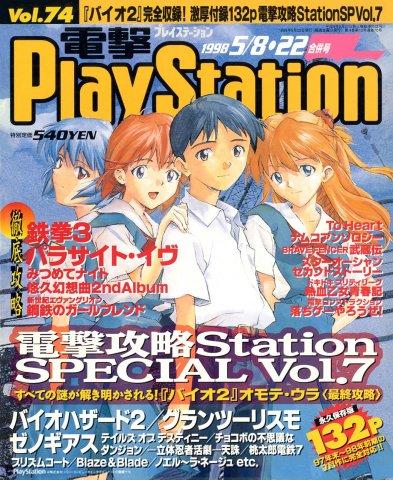 Dengeki PlayStation 074 (May 8/22, 1998)