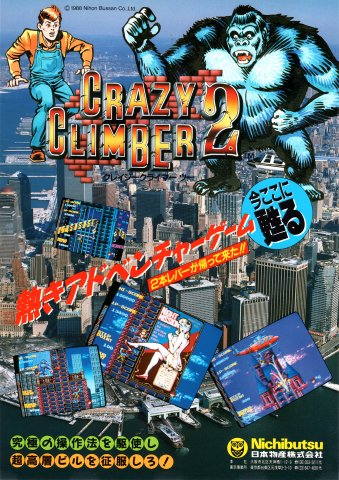 Crazy Climber 2 (Japan)
