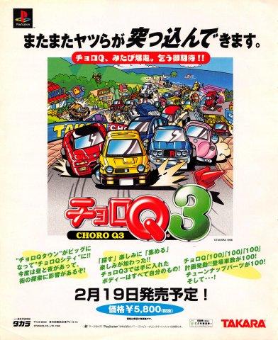 Choro Q3 (Japan)
