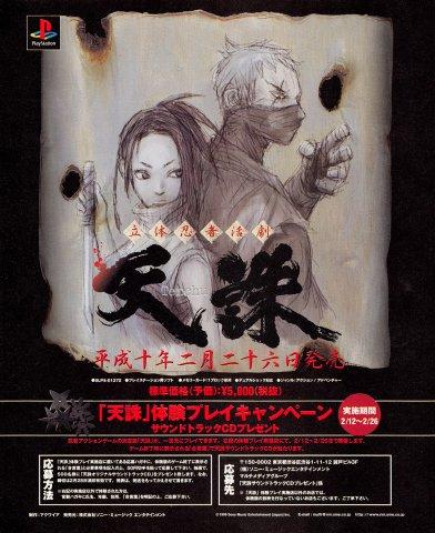 Tenchu (Rittai Ninja Katsugeki Tenchu) (Japan)